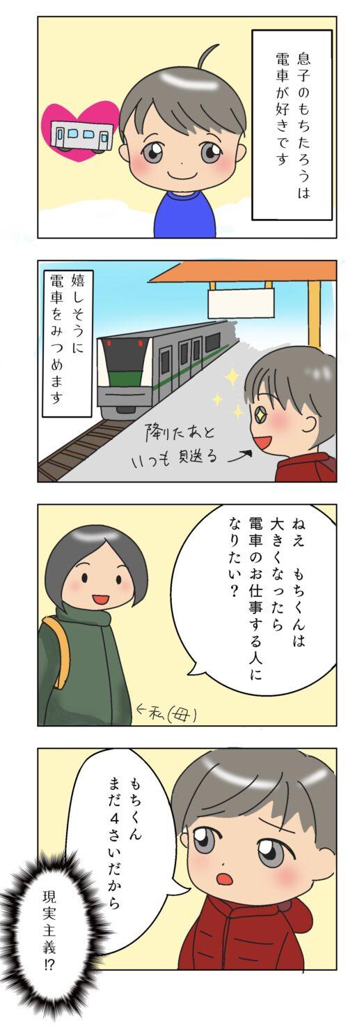 4コマ漫画 電車が好きな子供に大人になったら電車の仕事をしたいと聞いてみたところ・・・