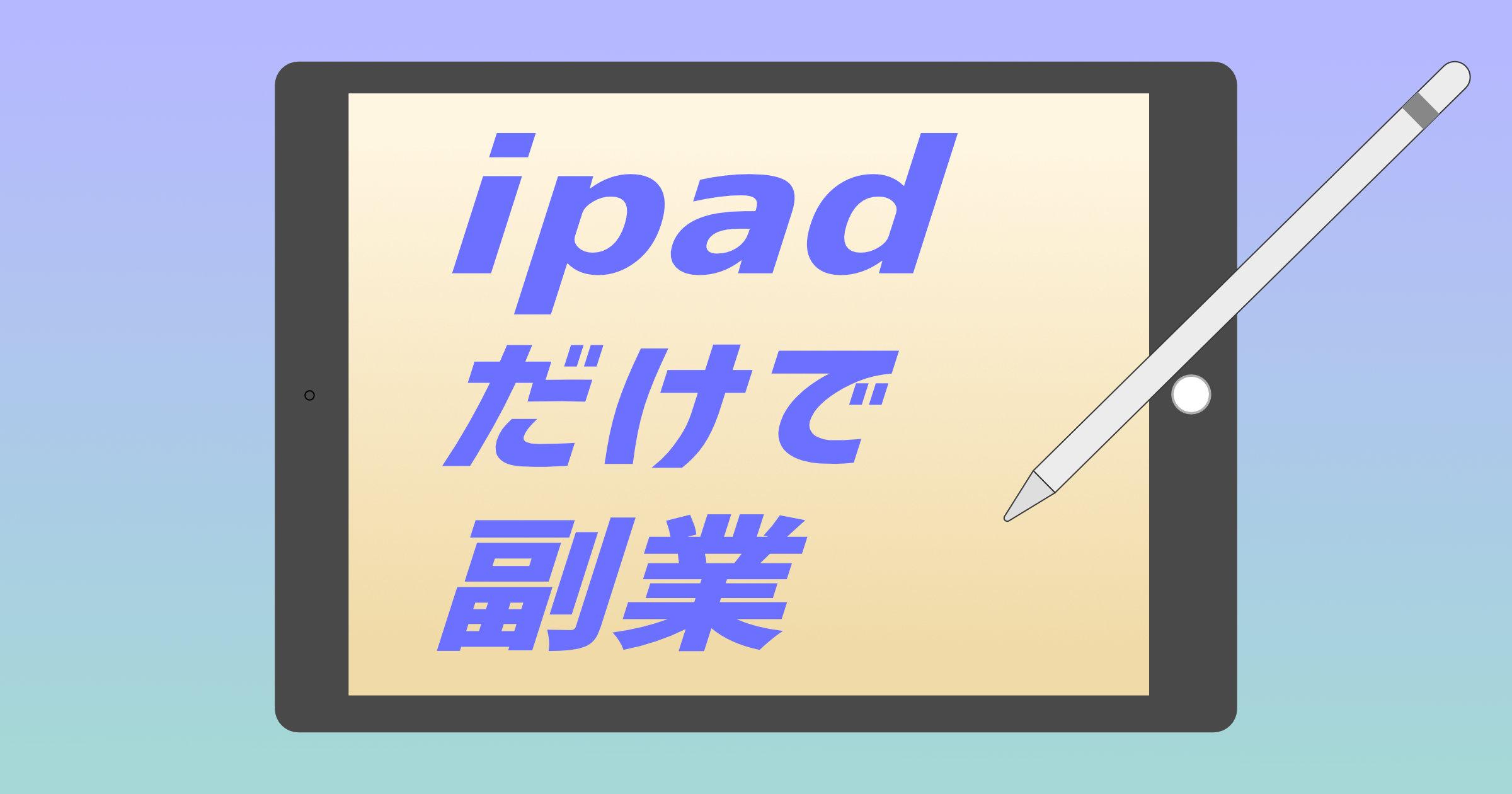 iPadだけで副業のイラスト